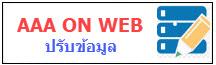 AAA on web