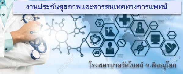 กลุ่มงานประกันสุขภาพและสารสนเทศทางการแพทย์ โรงพยาบาลวัดโบสถ์